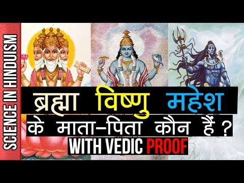 शिव, विष्णु और ब्रह्मा के माता-पिता  कौन हैं? | PARENTS of SHIVA, VISHNU & BRAHMA | With PROOF!