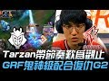 G2 Vs GRF 頂尖對決!Tarzan姬雅娜帶節奏歎為觀止 GRF鬼神級配合復仇G2!  2019 S9世界賽 - 小組賽精華 Highlights