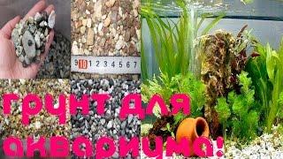видео О грунте в аквариуме