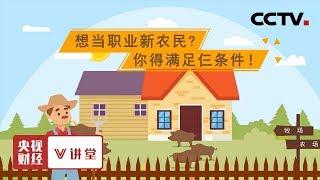 《央视财经V讲堂》 20191206 想当职业新农民?你得满足仨条件!| CCTV财经