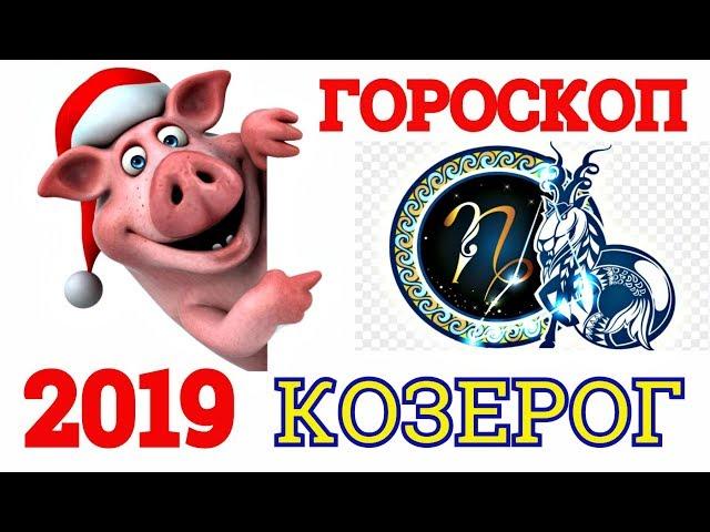 Инстаграм - omet-ufa.ru гороскоп козерог астрологический прогноз для знака зодиака козерог на год козерог: гороскоп на год предсказывает, что то чего вы хотели, то.