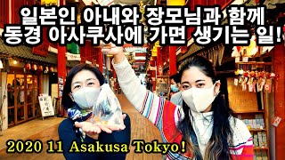 일본인 아내와 장모님을 보시고 동경 아사쿠사에서 데이트…