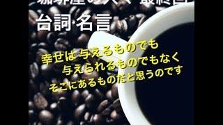 木村多江・高橋克典主演『珈琲屋の人々』より たった5回でどうやってま...