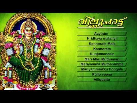 വില്ലുപാട്ട് | VILLUPATTU | Hindu Devotional Songs Malayalam | Devi Audio Jukebox