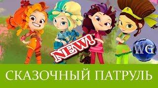 Сказочный патруль игры для девочек бегать онлайн бесплатно играть видео 6 серия