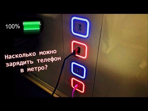 Насколько можно зарядить телефон в метро?