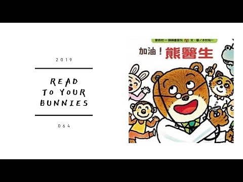 Read To Your Bunnies 064|加油!熊醫生