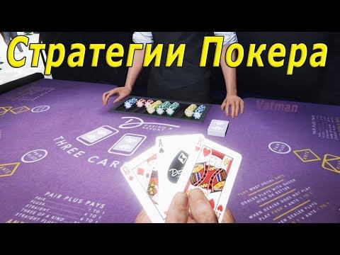 Как заработать на трехкарточном покере?