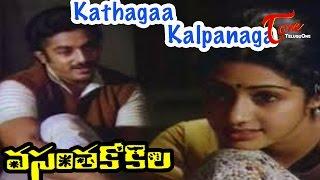 Vasantha Kokila Telugu Movie Songs | Kathagaa Kalpanaga Video Song | Kamal Hassan, Sridevi