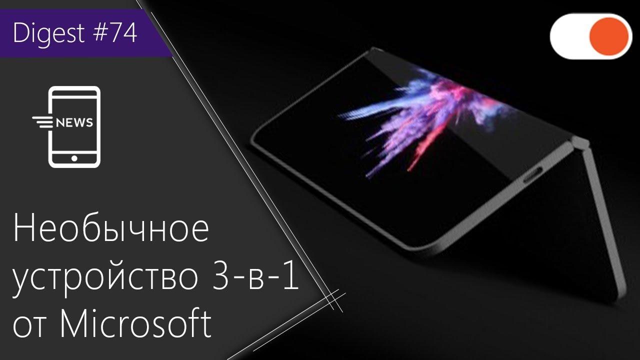 Загадочное устройство от Microsoft: гибрид ноутбука, планшета и .