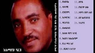 Alex አለማየሁ ሄርጶ ዜማዎች Alemayehu Hirpo Music Best Collection