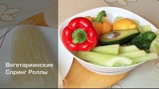 Вегетарианские Спринг Роллы (видео-рецепт)
