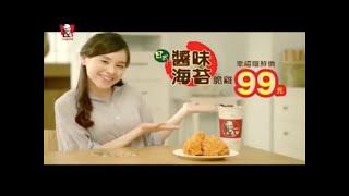 鄒荃如 肯德基 日式醬味海苔脆雞