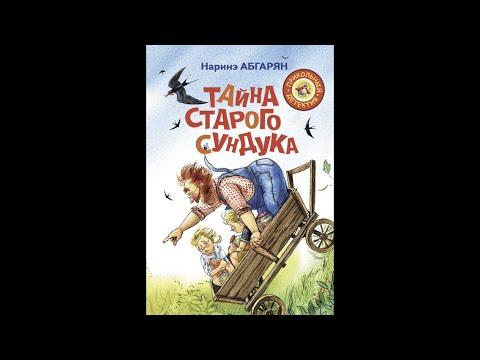 Тайна старого сундука, Шоколадный дедушка, книга 2. Наринэ Абгарян.