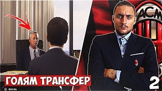 ТРАНСФЕР ЗА НАД 20.000.000!! FIFA 18 AC MILAN CAREER MODE SHOW EP  2