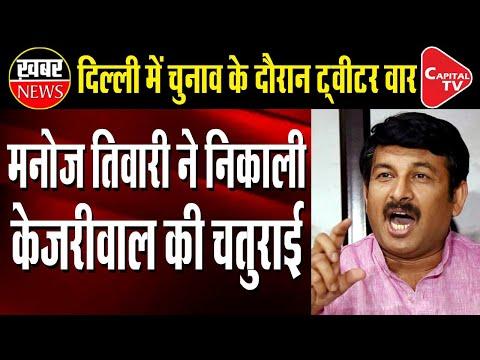 Manoj Tiwari Gets Better of Kejriwal in Twitter War | Capital TV