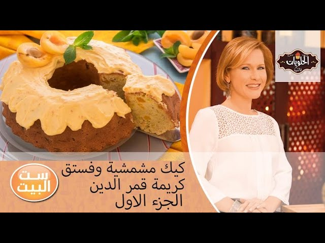 الحلويات مع فالنتينا - كيك مشمشية و فستق كريمة قمر الدين ج1