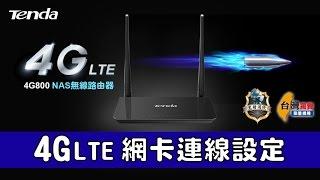 Tenda 4G800 4G LTE網卡連線設定(支援D-link DWM221、華為E3272S、向下相容3G網卡)