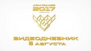 Видеодневник Армейских международных игр-2017. 8 августа