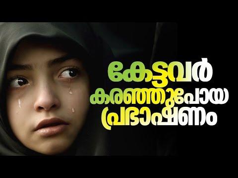 കേട്ടവർ കരഞ്ഞു പോയ പ്രഭാഷണം │ Latest Islamic Speech in Malayalam │ Junaid Jouhari Kollam