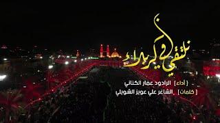 نلتقي في كربلاء | الملا عمار الكناني - حسينية وهيئة الزهراء عليها السلام - العراق - الكوفة العلوية