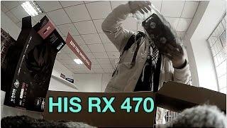 Забрал новую видеокарту с почты (HIS RX 470) для майнинг фермы