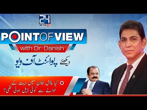 Point Of View - 2 January 2018 - 24 News HD