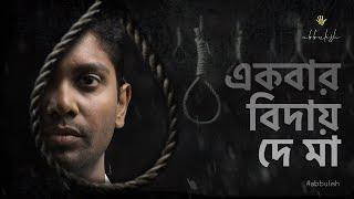 Ekbar Biday De Ma Ghure Ashi | Independence Tribute | Bengali Rock | Abbulish Re-composition