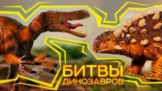 Бемби Раптор vs Аниклозавр | ⚔  БИТВА ДИНОЗАВРОВ | Документальные фильмы Про динозавров 2017