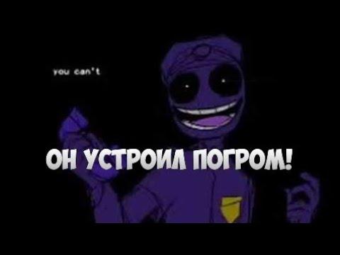Вызов Духов   Фиолетовый Человек (ОН ПЕРЕВЕРНУЛ МНЕ КОМНАТУ! WTF?!)