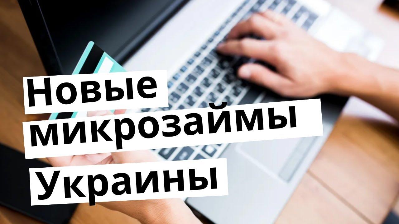 микрокредит онлайн на банковскую карту украина