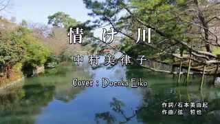 情け川 / 中村美律子 Cover:Doenka Eiko