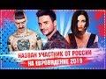 Назван участник от России на Евровидение 2019 / Это не Бузова