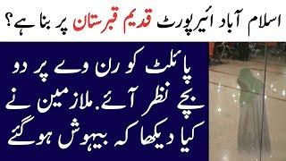 Islamabad Airport Par Nazar Anay Wale Bhoot Ki Kia Kahani Hai | The Urdu Teacher
