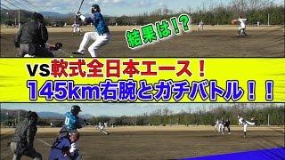 【VS軟式145km右腕】鬼速い!全日本選抜と超ハイレベルな勝負! thumbnail