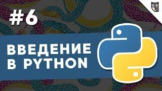 Введение в Python - #6 - Закрепим знания