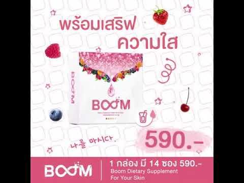 Boom Collagen ผลิตภัณฑ์อาหารเสริม