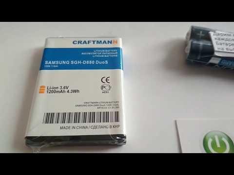 Аккумулятор AB553850DE, AB553850DU для Samsung SGH-D980, D880 - 1200 mAh - Craftmann