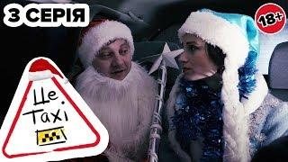 Веб-сериал ЦЕ ТАКСІ - 3 серия | Дед Мороз и Снегурочка - НОВЫЙ ГОД 2020
