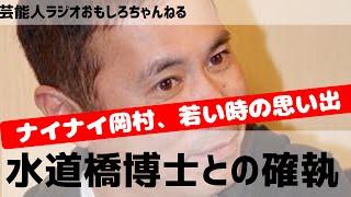 芸能人ラジオ おもしろチャンネル ナインティナイン岡村隆史、水道橋博...
