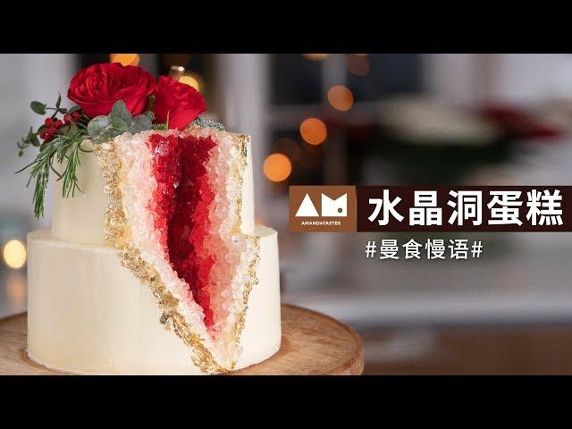 圣诞风格红色水晶洞蛋糕【曼食慢语】*4K
