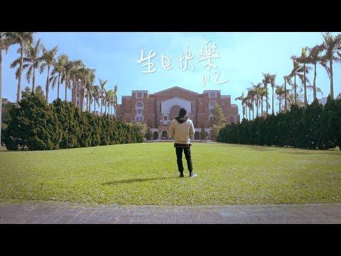 臺大創校88年校慶 - 熊仔《112》Official MV