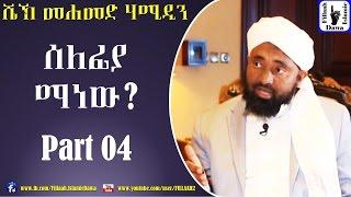 Selefiya Manew? | Sheikh Mohammed Hamidiin | Part 04
