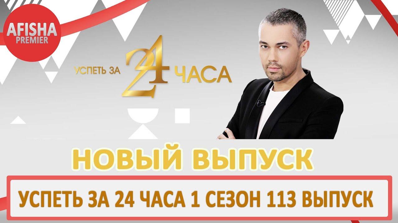 один российский успеть за 24 часа все выпуски Favorites Add
