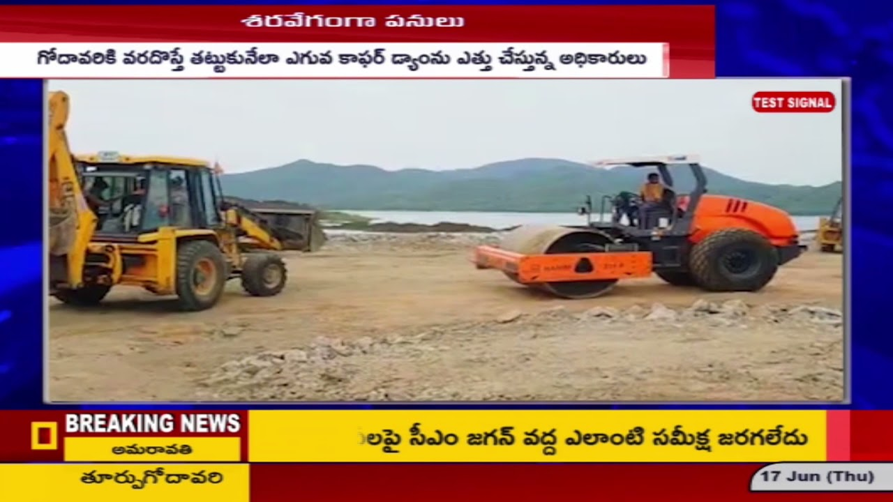 Polavaram project: cofferdam Construction Completed, Water Released via spillway | 6TV News