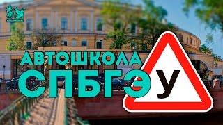 Автошкола СПбГЭУ
