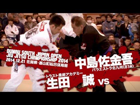 中島佐金吾 vs 生田誠【DUMAU九州2014冬】