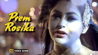 Prem Rosika | Item Song | Firdaus | Nipun | Moumita | Chere Jas Na | Latest Bengali Film Song