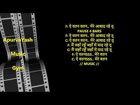 Ae Watan Mere Watan Karaoke Lyrics