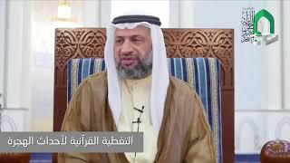 السيد مصطفى الزلزلة - تخطيط المشركين لقتل النبي محمد ص أثناء نومه في ليلة هجرته إلى يثرب